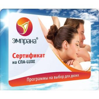 Сертификат на СПА-LUXE (для двоих)