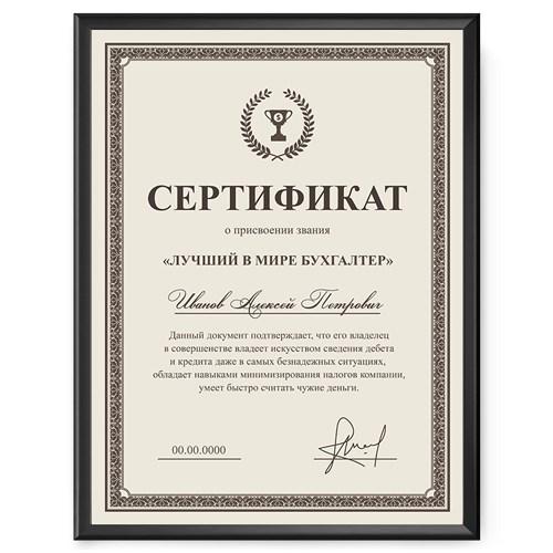 Именной сертификат в рамке «Лучший в мире бухгалтер»