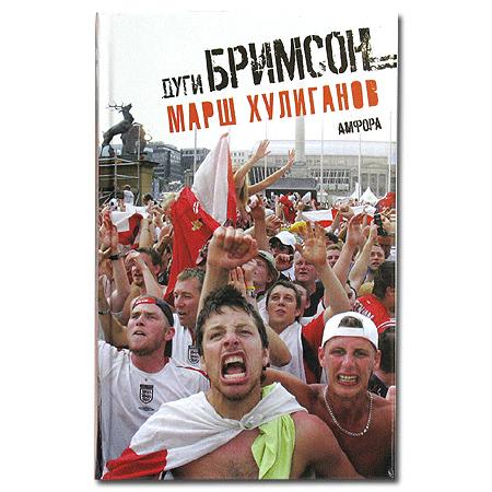 Бримсон книга «Марш Хулиганов»