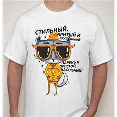 Мужская футболка Стильный, бритый и брутальный