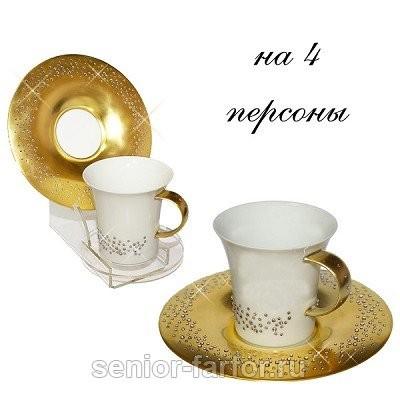 Кофейный набор на 4 персоны Свадьба