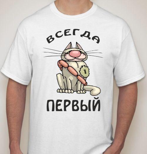 Мужская футболка Всегда первый