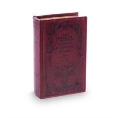 Деревянная книга-шкатулка План накопления богатств