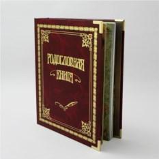 Родословная книга в подарок Балакрон цвета бордо