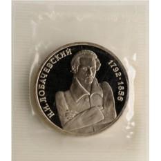 Монета 1 рубль 200-летие со дня рождения Н.И. Лобачевского