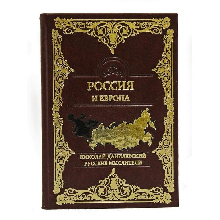 Книги об истории Николай Данилевский. Россия и Европа