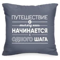 Декоративная подушка с цитатой Путешествие