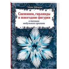 Набор оригами Снежинки, гирлянды и новогодние фигурки