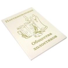 Диплом Постановление Общества холостяков