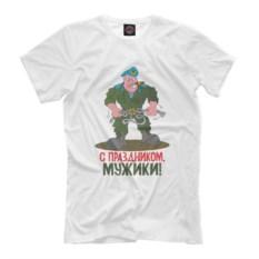 Белая мужская футболка С праздником, мужики