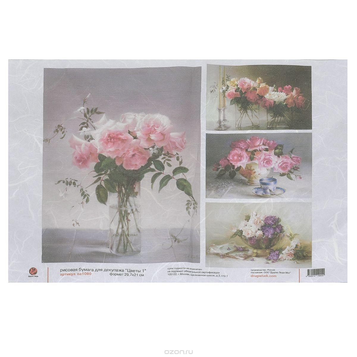 Рисовая бумага для декупажа Цветы 1