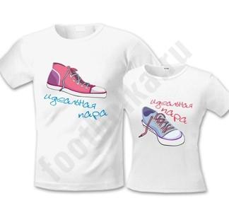 Парные футболки Идеальная пара