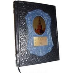 Подарочная книга Москва на китайском языке