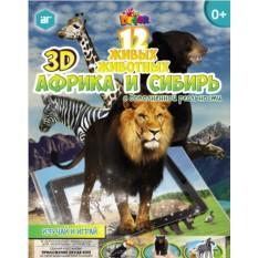 3D книга с живыми наклейками «Африка и Сибирь»