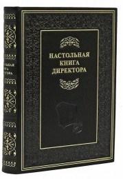 Подарочное издание Настольная книга Директора