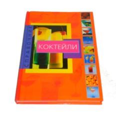 Книга с рецептами Справочник. Коктейли