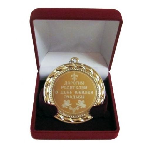 Медаль Дорогим родителям в день юбилея свадьбы