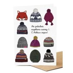 Новогодняя открытка Не забывай надевать шапку