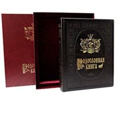Родословная Книга гербовая Эмаль