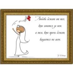 Свадебный плакат Любовь бежит от тех, кто..., в раме