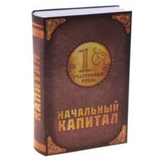 Книга-сейф Начальный капитал (пластик)