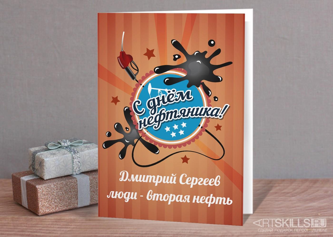Именная открытка С Днём нефтяника!
