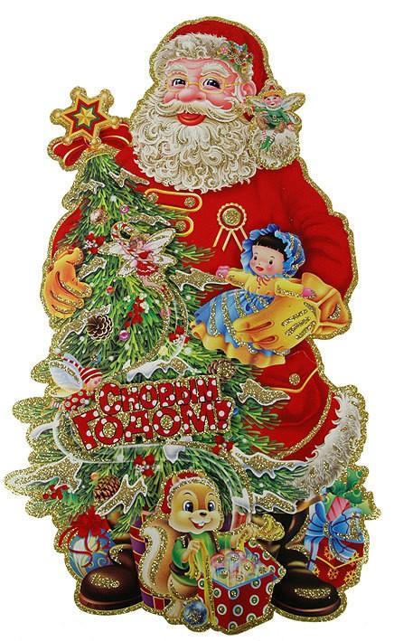 Новогоднее украшение Дед Мороз, с елью и подарками