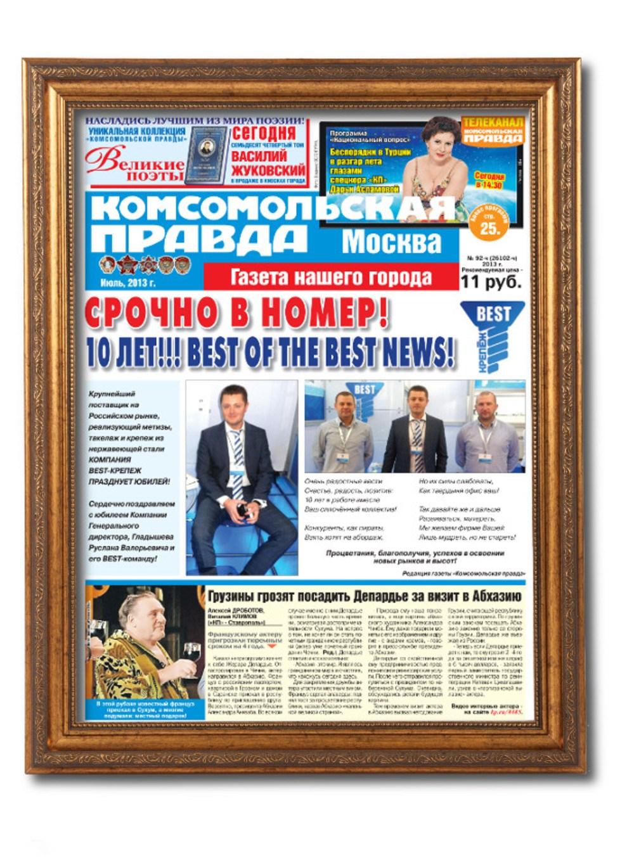 Поздравления с юбилеем 90 лет в газету