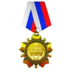 Орден «Лучшему водителю»