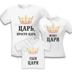 Футболки для семьи Царь / Жена царя / Сын царя