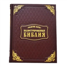 VIP-книга Библия