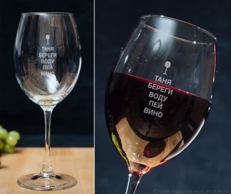 Винный бокал с гравировкой Вода и Вино