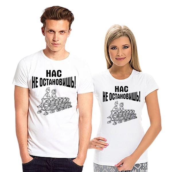Парные футболки Нас не остановишь