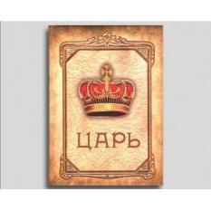 Записная книжка «Царь»