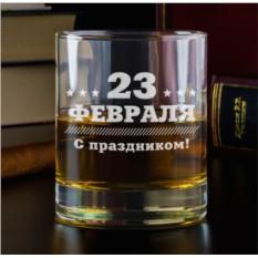 Бокал для виски С 23 февраля