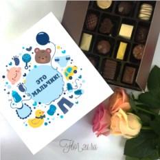Бельгийский шоколад Это мальчик