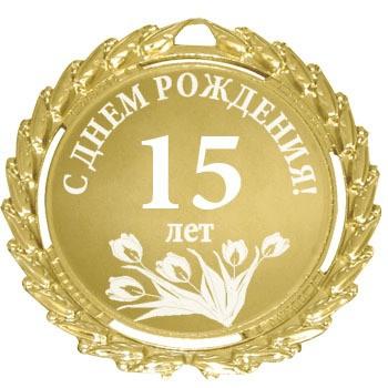 Медаль «С днем рождения 15 лет»