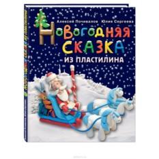 Книга для творчества Новогодняя сказка из пластилина