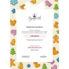 Подарочный сертификат на 2000 рублей Рукоделов.Ру