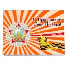 Поздравительное именное письмо «С Днем Победы!» №1