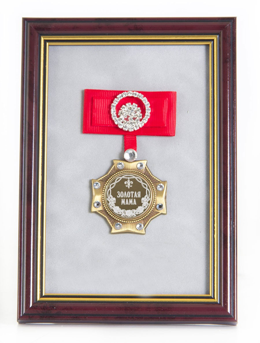 Орден в багете Золотая мама