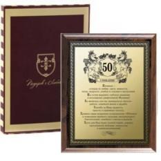 Плакетка С юбилеем 50 лет! женская