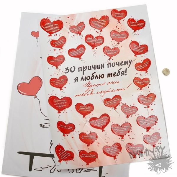 я люблю тебя постер