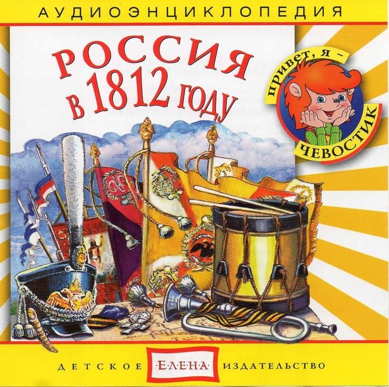 Аудиокнига Россия в 1812 году: энциклопедия дяди Кузи и Чевостика