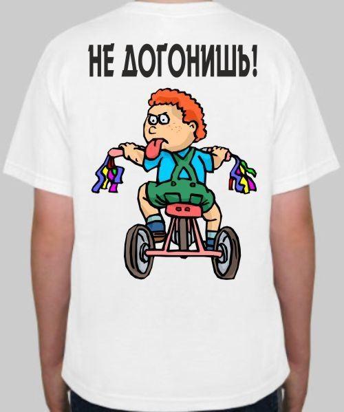 Детская футболка Не догонишь