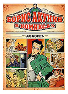 Борис Акунин в комиксах. Азазель