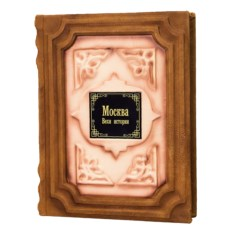 Книга «Москва. Вехи истории»
