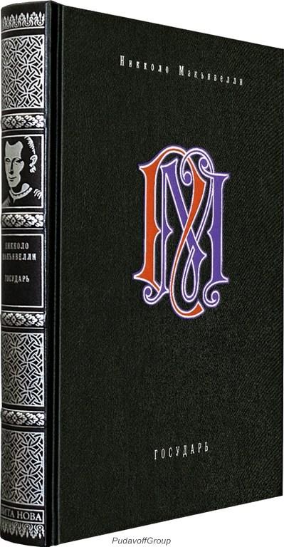 Книга Никколо Макьявелли Государь