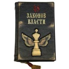 Уникальная подарочная книга 48 Законов Власти