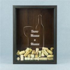 Копилка для пробок Наше вино